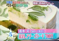 京都スイーツ 抹茶レアチーズケーキ