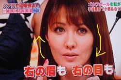シアワセ結婚相談所 山本モナ『整美顔』