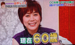 シアワセ結婚相談所 』山中レイ子 マッサージ