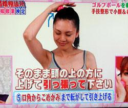 シアワセ結婚相談所 山中レイ子 ゴルフボール マッサージ法