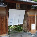 京都の和菓子屋 茶寮 宝泉