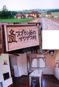 ぴったんこカンカン・スプウン谷のザワザワ村