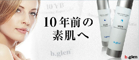 ビーグレン 10YBローション 発売キャンペーン