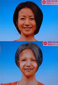 DON!紫外線ダメージによる老け顔