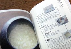 塩麹作りました