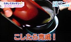 試してガッテン 煎茶の効果アップ法