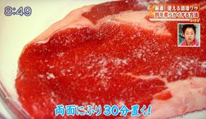 お肉を柔らかくする方法