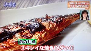 魚を美味しく焼く方法
