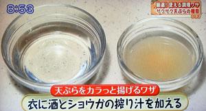 天ぷらをサクサクに揚げる方法