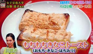 世界一受けたい授業 チョイ乗せトーストの作り方