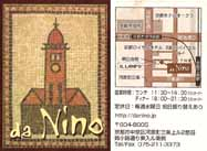 ニーノのショップカード