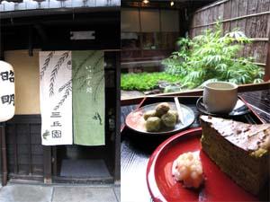 京都・三丘園