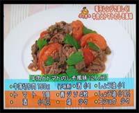 電子レンジレシピ・牛肉とトマトのシソ風味