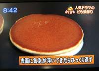 はなまるレシピ・どら焼きレシピ・焼き方