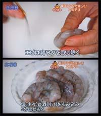 電子レンジレシピ・エビチリ2