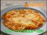 しりしりー にんじん 和風チーズ焼き