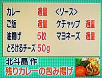エコレシピ名人 北斗晶