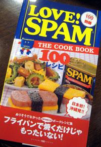 LOVE!SPAM 沖縄 スパムレシピ 本