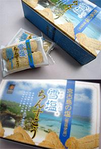 沖縄土産 塩ちんすこう