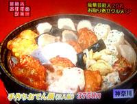 石田純一 おすすめ お取り寄せ 手作りおでん鍋 セット