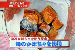 日本人テスト 佐伯チズ 美肌レシピ