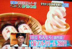 京都スイーツ 七味ソフトクリーム