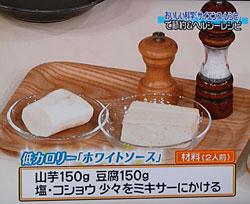 おもいっきりDON!サイエンスレシピ ホワイトソース レシピ