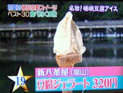 京都スイーツ 豆腐ジェラート