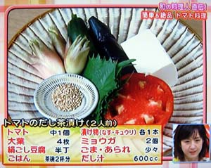 トマトのだし茶漬け(材料)