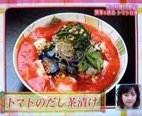 tomato_chaduke3.jpg