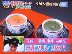 京都スイーツ 豆乳プリン