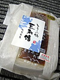 京都 豆腐処 豆雅傳(とうがでん)