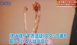 手羽先レシピ