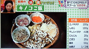 えのき氷ダイエット-ヒルナンデス