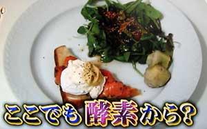 酵素 食事 食べ順