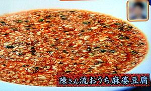 陳健一のおうちで作れるマーボー豆腐の作り方