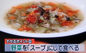 ダイエットスープの作り方・はなまるマーケット