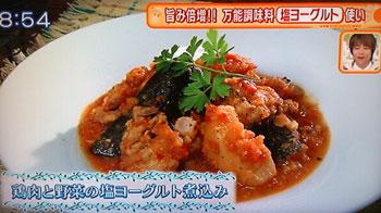鶏肉と野菜の塩ヨーグルト煮込み