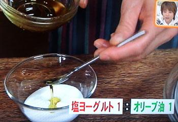 塩ヨーグルト+オリーブオイル