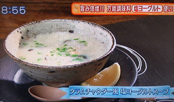 クラムチャウダー風 塩ヨーグルトスープ