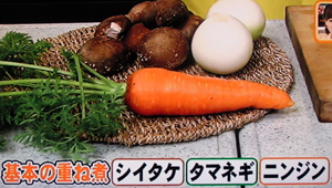 重ね煮レシピ(はなまるマーケットより)
