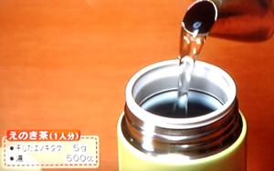 飲むだけで内臓脂肪を減らすことができるえのき茶(はなまるマーケットより)