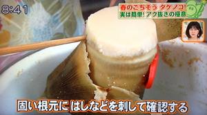 タケノコのアクの抜き 竹串で確認