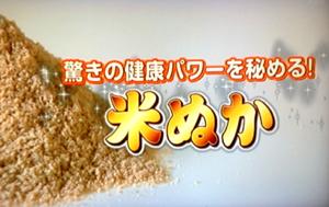 米ぬかの食べ方・美容健康効果