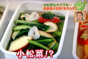 腸で若返る!発酵美人レシピ(はなまるマーケットより)