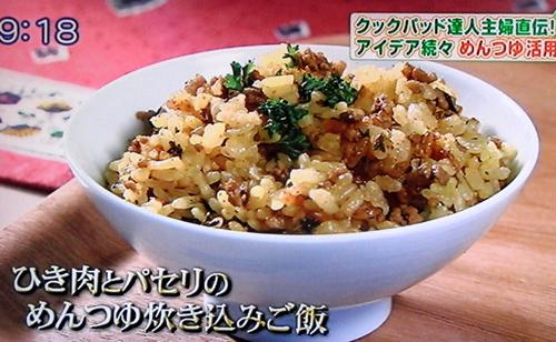 めんつゆレシピ(はなまるマーケットより)