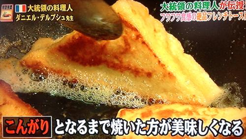 絶品フレンチトーストの作り方(世界一受けたい授業より)