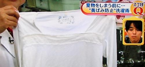 衣替えのお悩み:衣類の黄ばみ対策法(あさイチより)