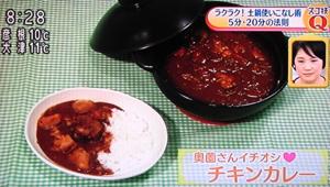 土鍋活用レシピ(あさイチより)