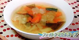 免疫力アップスープ(はなまるマーケットより)